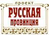 Проект Русская Провинция