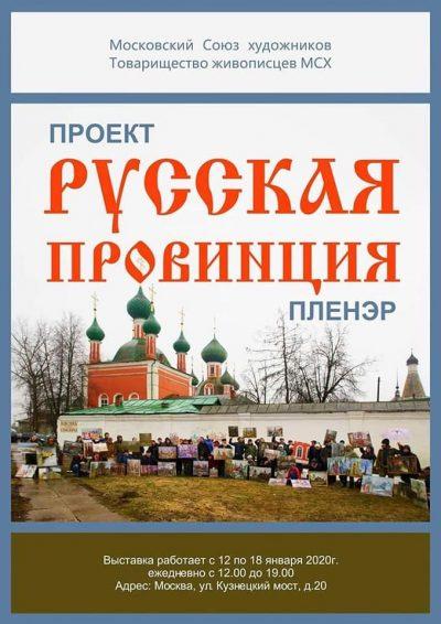 Выставком Русской провинции